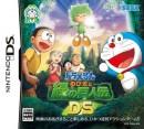 Doreamon: Nobita to Midori no Kyojinden - DS