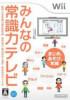 Common Knowledge Training TV - Wii