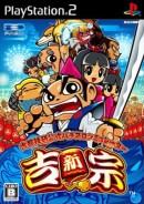 New Yoshimune Pachi-Slot - PS2