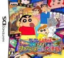 Crayon Shin-chan Arashi o Yobu Cinema Land Gachinko Daiketsugeki! - DS