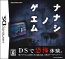 Nanatsu no Geemu - DS