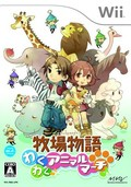 Harvest Moon : Parade des Animaux - Wii