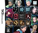 999 : Nine Hours Nine Persons Nine Doors - DS