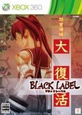 DoDonPachi DaiFukkatsu Black Label - Xbox 360