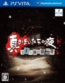 New Kamaitachi no Yoru : The Eleventh Suspect - PSVita