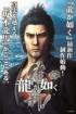 Yakuza Ishin - PS3