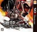 Shingeki no Kyojin : Humanity in Chains - 3DS