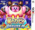 Kirby Planet Robobot - 3DS