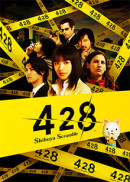 428 : Shibuya Scramble - PS4