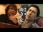Yakuza 4 - TGS 09 (Evénement)