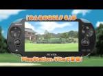????GOLF6 [Minna no Golf 6] [Everybody's Golf 6] Trailer (Gameplay)