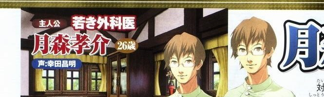 Trauma Center se montre sur Wii