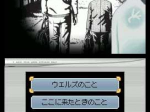 Another Code : Memoires Doubles - DS