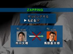 Machi : Unmei no Kôsaten - Sound Novel - PlayStation
