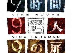 999 : Nine Hours Nine Persons Nine Doors - DS