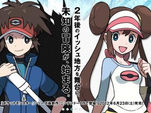 Pokémon Version Noire 2 - DS