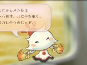 Megami Meguri - 3DS