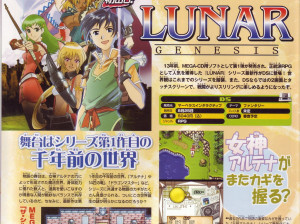 Lunar : Dragon Song - DS