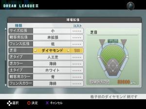 Pro Baseball Netsu Star 2006 - PS2