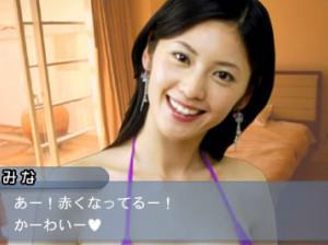 Finder Love : Aki Hoshino - PSP