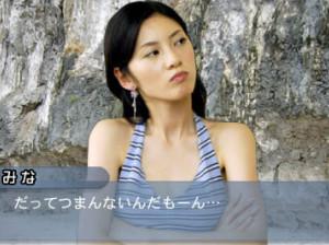 Finder Love : Risa Kudô - PSP