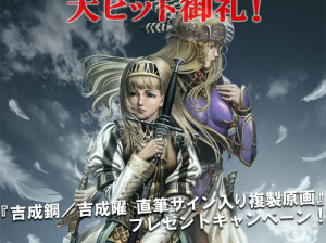 Valkyrie Profile 2 : Silmeria - PS2