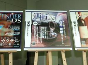 Bartender DS - DS