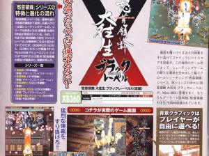 DoDonpachi Daioujou Black Label X - Xbox 360