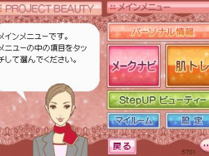 Shiseidô Beauty Solution Kaihatsu Center Kanshû Project Beauty - DS