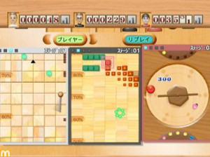 MaBoShi - Wii
